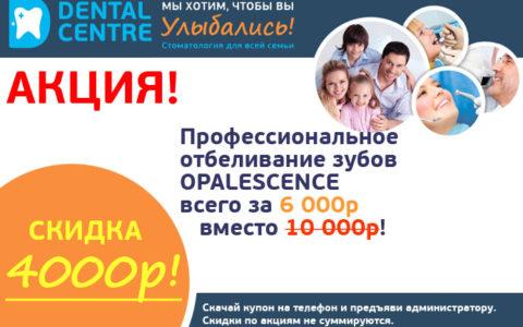 ОТБЕЛИВАНИЕ OPALESCENCE ВСЕГО ЗА 6000 РУБЛЕЙ!