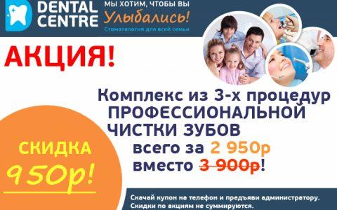 Комплекс из 3-х процедур профессиональной чистки зубов за 2950р вместо 3900р!